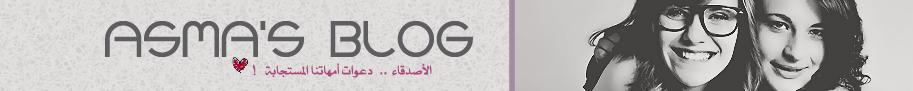 Asma's Blog
