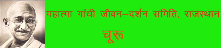 Mahatma Gandhi Jivan Drashan Samiti