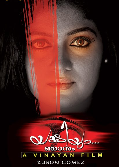 Yakshiyum Njanum Watch malayalam horror movie online free