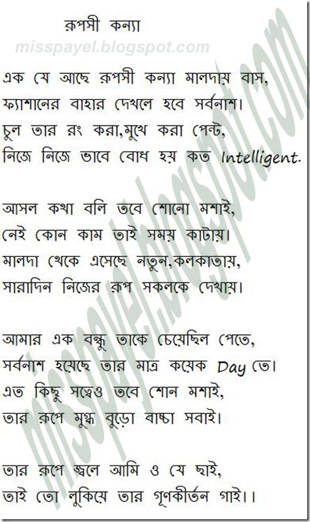 My collection 4 u  New funny poem