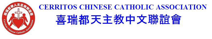 Cerritos Chinese Catholic Association 喜瑞都華人天主教聯誼會