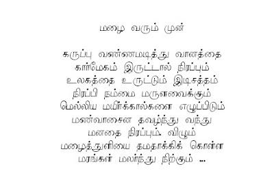 Tamil Kavidhai, Tamil Kavithai: Malai Varum Kavithai - Holiday and ...