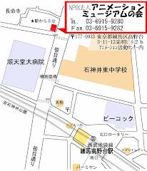 アニメミュージアムの会・アクセス