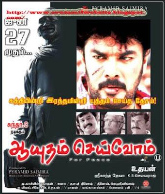 Vallavanukku Pullum Aayudham 2014 Tamil Mp3 Songs Free ...