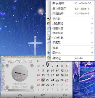 集合超多系統工具於一身,最新 Capture.V12.7.5114  超級電腦瑞士刀 V12.7.5081 繁體中文免安裝版!