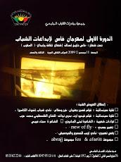 مهرجان  فاس  لإبداعات الشباب -  المغرب  2009
