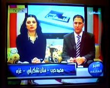 TV Palestine