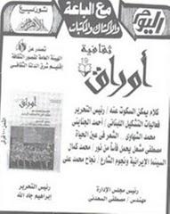 نموذج الإعلان بالأهرام عن المجلة