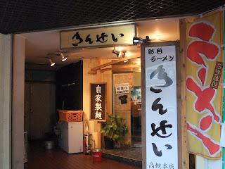 彩色ラーメン「きんせい」高槻本店の店構え