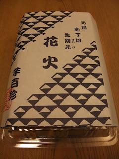 覚王山 吉芋の生芋けんぴ 花火