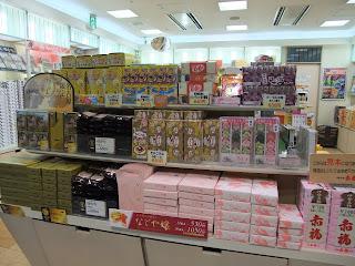 名古屋のキオスクのお土産物コーナーの写真