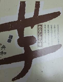 舟和本店の芋ようかんの箱