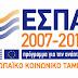 Αίτημα της ΕΣΕΕ για μεγαλύτερη ενίσχυση του Εμπορίου μέσω ΕΣΠΑ