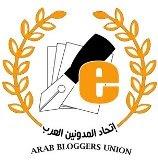 عضو  في اتحاد المدونين العرب