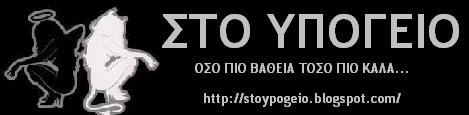 ΣΤΟ ΥΠΟΓΕΙΟ