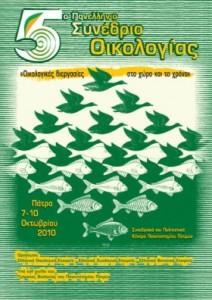Συμμετοχή της ΣΤ' ΚΟΜΑΘ στο 5ο Πανελλήνιο Συνέδριο Οικολογίας