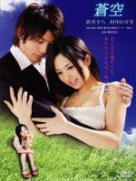 Blue Sky (2010) Japanese