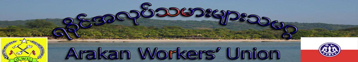 Arakan Workers' Union (AWU)