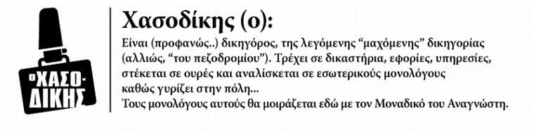 xasodikis