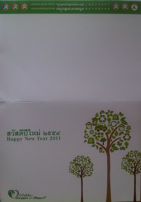 New Year Card : KasikornBankGroup Happy New Year 2011 Card