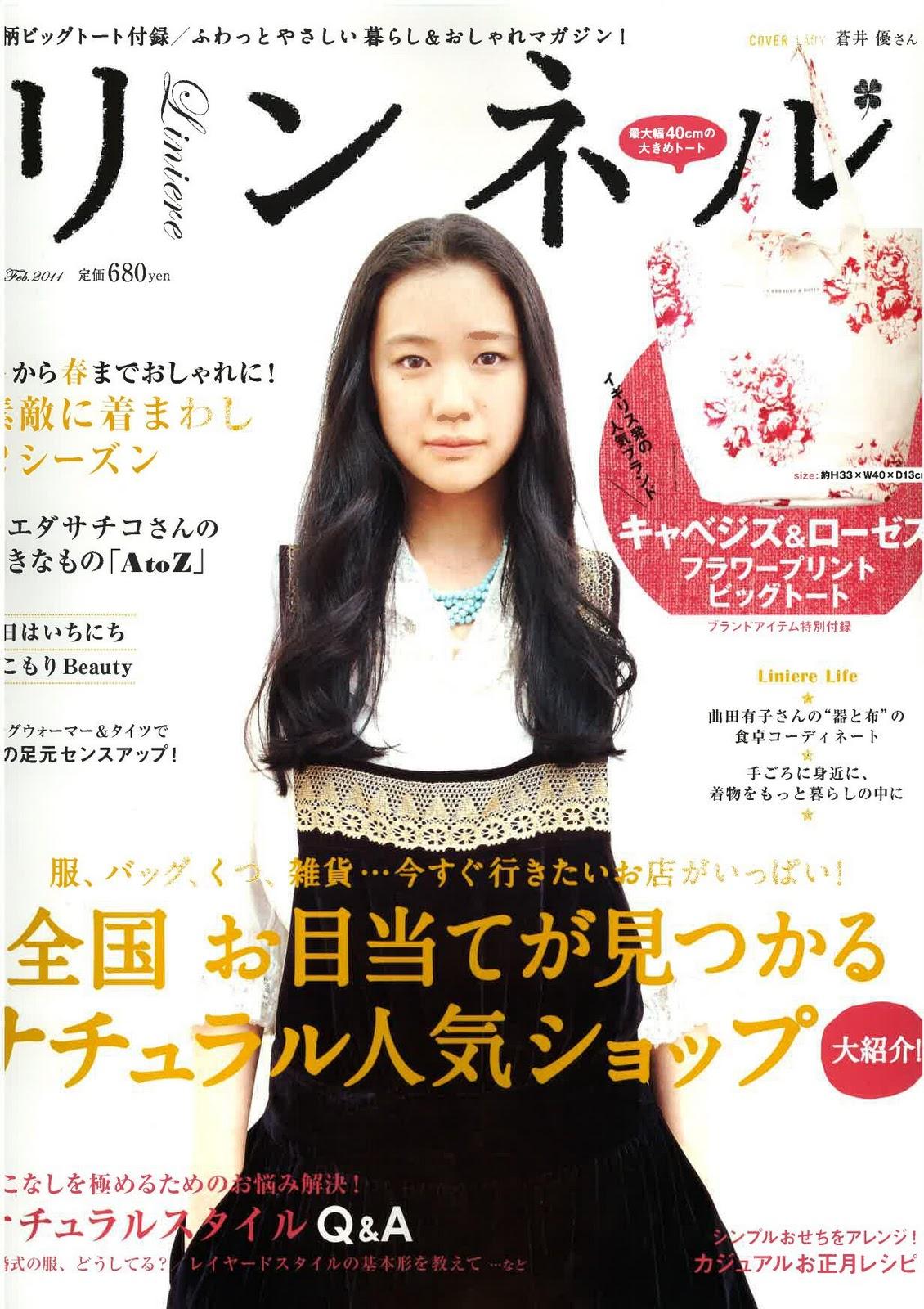 40代、アラフォー女性にオススメのファッション雑誌!これを読んでおけば安心な1冊た\u2026