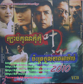 Kom Kom 2010