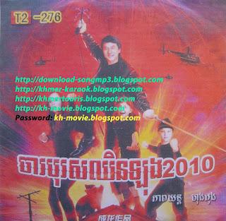 Chin Long Police 2010