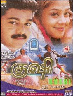 kushi movie online tamilgun movies