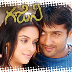 Megam tamil movie watch online