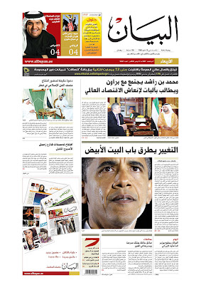 The Daily Al Bayan, Dubai, United Arab Emirates.