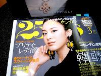 雑誌に掲載されました。