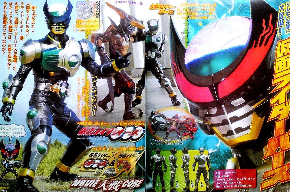 New Kamen Rider Birth Pics