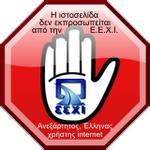 Eλευθερία εστί .. ελληνισμός, και όχι μασονία !