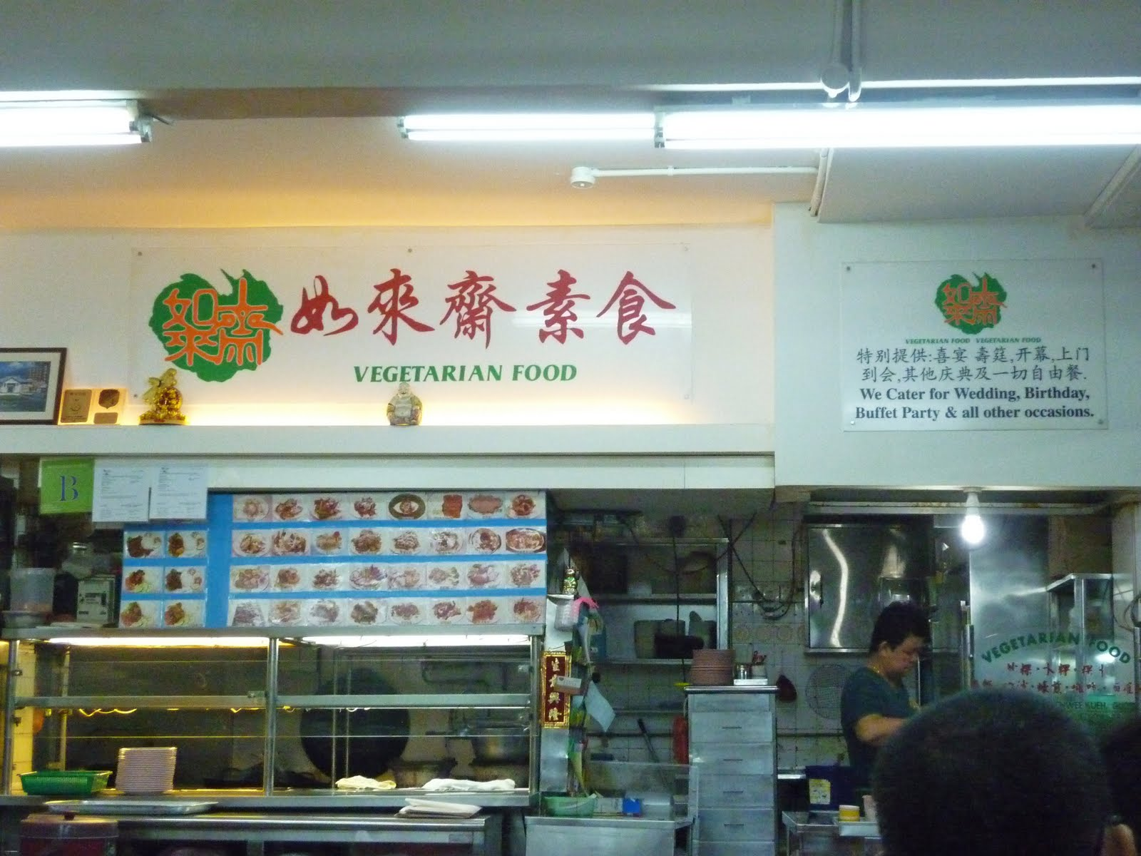 Ru Lai Vegetarian Food - Upper Thomson - Hungry Ang Mo