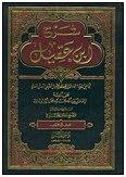 Aqil kitab pdf ibnu syarah