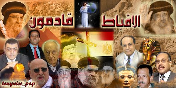 ...Copts-Arrivals :: الاقباط قادمون...