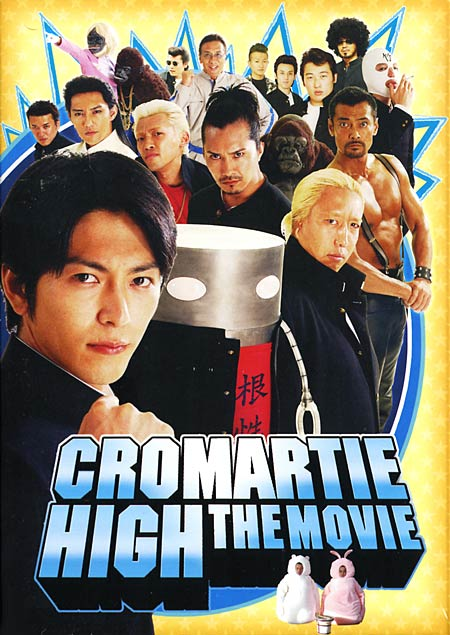 genre Shounen - Page 2 Cromartie_high_the_movie2