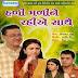 Hali Mali Ne Rahiye Sathe – Gujarati Natak