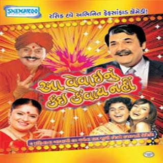 Aa Vevai Nu Kai Kahevay Nai Gujarati Play