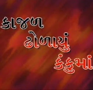 Kajal Dholayu Kankuma