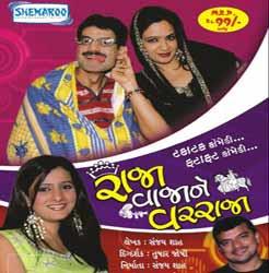 Raja Vaja Ne Varraja Gujarati Drama Buy DVD