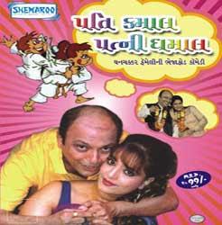 Pati Kamaal Patni Dhamaal Gujarati VCD buy online
