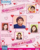 Raja Ne Game Te Rani Gujarati Natak Buy DVD