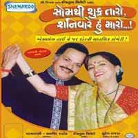 Som Thi Shukra Taro Shaniware Hun Maro Gujarati Natak