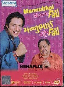 Mannubhai Metric Fail Gujarati Natak