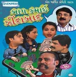 Baap kamai Zindabaad Gujarati Play