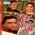 Khara Chho Tame - Gujarati Natak