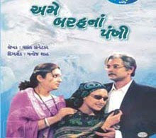 Ame Baraf Na Pankhi Gujarati