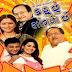 Kahu Chhu Sambhalo Chho - Gujarati Natak