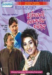 Ishwar Ni Exchange Offer Gujarati Natak